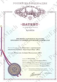Патент 119754 на