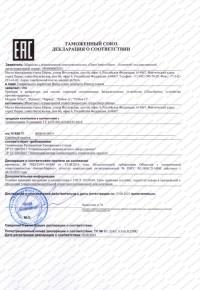 Декларация качества оборудования, поставляемого в СНГ!