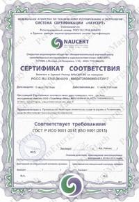 Сертификат ISO 9001:2015 менеджмента качества производства